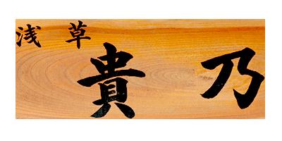 Asakusa Takano